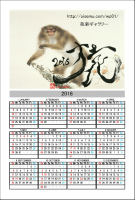 我楽カレンダー2016猿