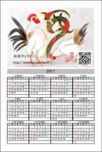 2017年度カレンダーA