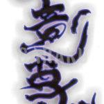デザイン書道:作品041「一意専心」
