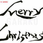 デザイン書道:作品118「Merry Christmas」