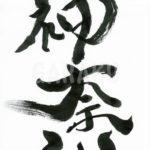 デザイン書道:作品257「神奈川」