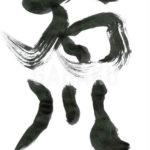 デザイン書道:作品265「石川」
