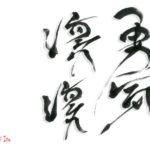 デザイン書道:作品1377「勇気凛凛」
