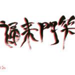 デザイン書道:作品1389「笑門来福」