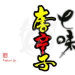 デザイン書道:作品2482「七味唐辛子」