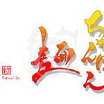 デザイン書道:作品2998「ちゃんぽん麺」