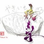 デザイン書道:作品3132「焼き芋」